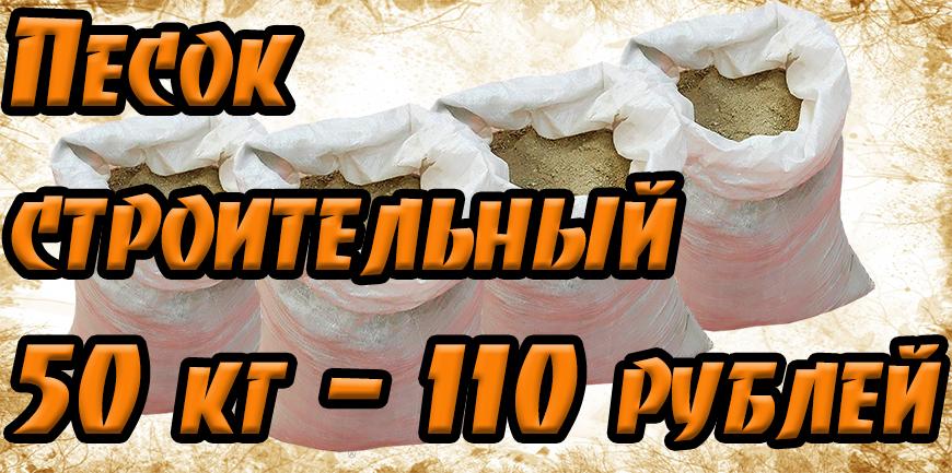banner-pesok